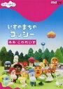 NHK DVD::みいつけた! いすのまちのコッシー ああ こわれいす [ 高橋茂雄 ]