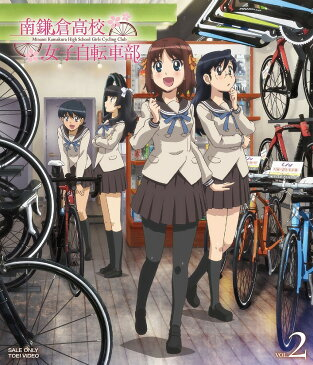 南鎌倉高校女子自転車部 VOL.2【Blu-ray】 [ 上田麗奈 ]