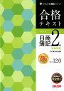 合格テキスト 日商簿記2級 商業簿記 Ver.12.0...