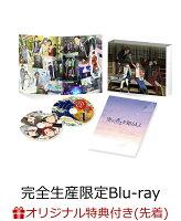 【楽天ブックス限定先着特典&先着特典】空の青さを知る人よ【完全生産限定版】(フェイスタオル&オリジナル布製ブックカバー付き)【Blu-ray】