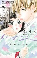 恋するレイジー 5巻