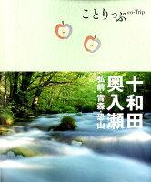 9784398153814 - 【青森 恐山】青森に行ったら絶対に行きたいおどろおどろしい霊場。恐山に行ってみた。