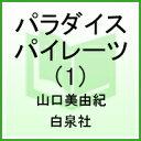 【送料無料】パラダイスパイレーツ(第1巻)