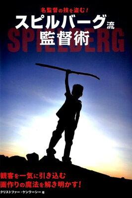 スピルバーグ監督 映画