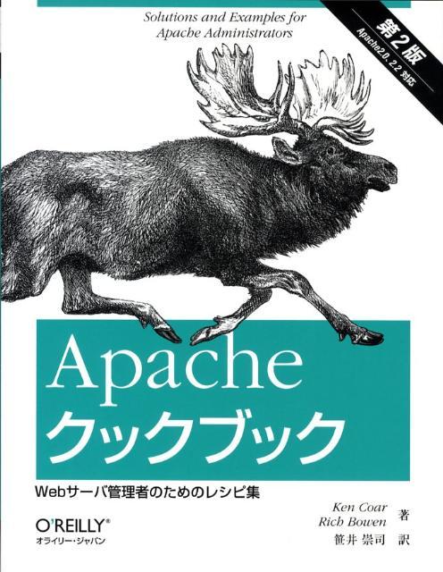 Apacheクックブック第2版