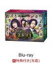 【先着特典】ネメシス Blu-ray BOX【Blu-ray】(オリジナルクリアファイル(B6サイズ