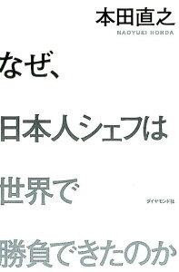 【楽天ブックスならいつでも送料無料】なぜ、日本人シェフは世界で勝負できたのか [ 本田直之 ]