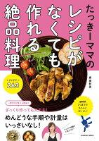 たっきーママのレシピがなくても作れる絶品料理 アイデア263