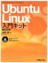 Ubuntu Linux入門キット [ 水野源 ] - 楽天ブックス