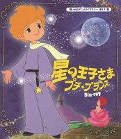 星の王子さま プチ★プランス【Blu-ray】