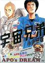 【送料無料】DVD付き 宇宙兄弟(17)限定版