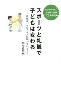 【送料無料】スポーツと礼儀で子どもは変わる [ 田中日出男 ]