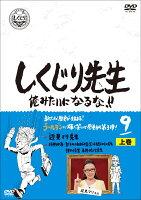 しくじり先生 俺みたいになるな!! DVD 第9巻 上巻