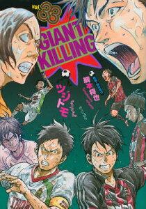 【楽天ブックスならいつでも送料無料】GIANT KILLING(33) [ ツジトモ ]