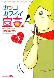 【送料無料】カッコカワイイ宣言!(3)
