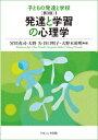 子どもの発達と学校[第3版]1 発達と学習の心理学 [ 宮川...