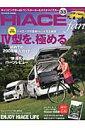 TOYOTA new HIACE fan(vol.33) 最
