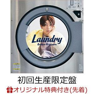 【楽天ブックス限定条件あり特典+先着特典】Laundry (初回生産限定盤 CD+Blu-ray)(缶ミラー(76mm)(ファミリーマート受け取り限定)+ラストラブレター(複製メッセージカード))