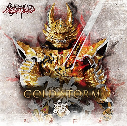 TVシリーズ『牙狼<GARO>-GOLD STORM-翔』第2クールED主題歌::紅蓮白蓮画像