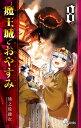 魔王城でおやすみ(8) (少年サンデーコミックス) [ 熊之