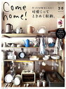 【送料無料】Come home!(vol.30)