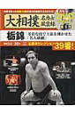 大相撲名力士風雲録(5) 月刊DVDマガジン 栃錦 (分冊百