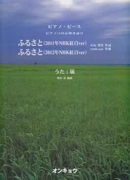ふるさと(2011年NHK紅白ver)/ふるさと(2012年NHK紅白ver) (ピアノ・ピース) [ 小山薫堂 ]