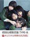 【楽天ブックス限定先着特典】8thシングル『黒い羊』 (初回仕様限定盤 TYPE-B CD+Blu-ray) (ポストカード付き)