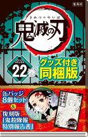 鬼滅の刃22巻缶バッチ・小冊子付き特装版