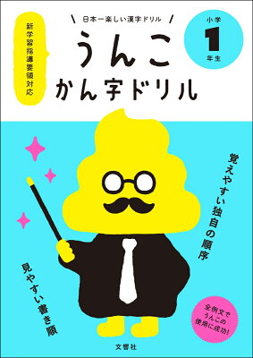 日本一楽しい漢字ドリル うんこかん字ドリル 小学1年生