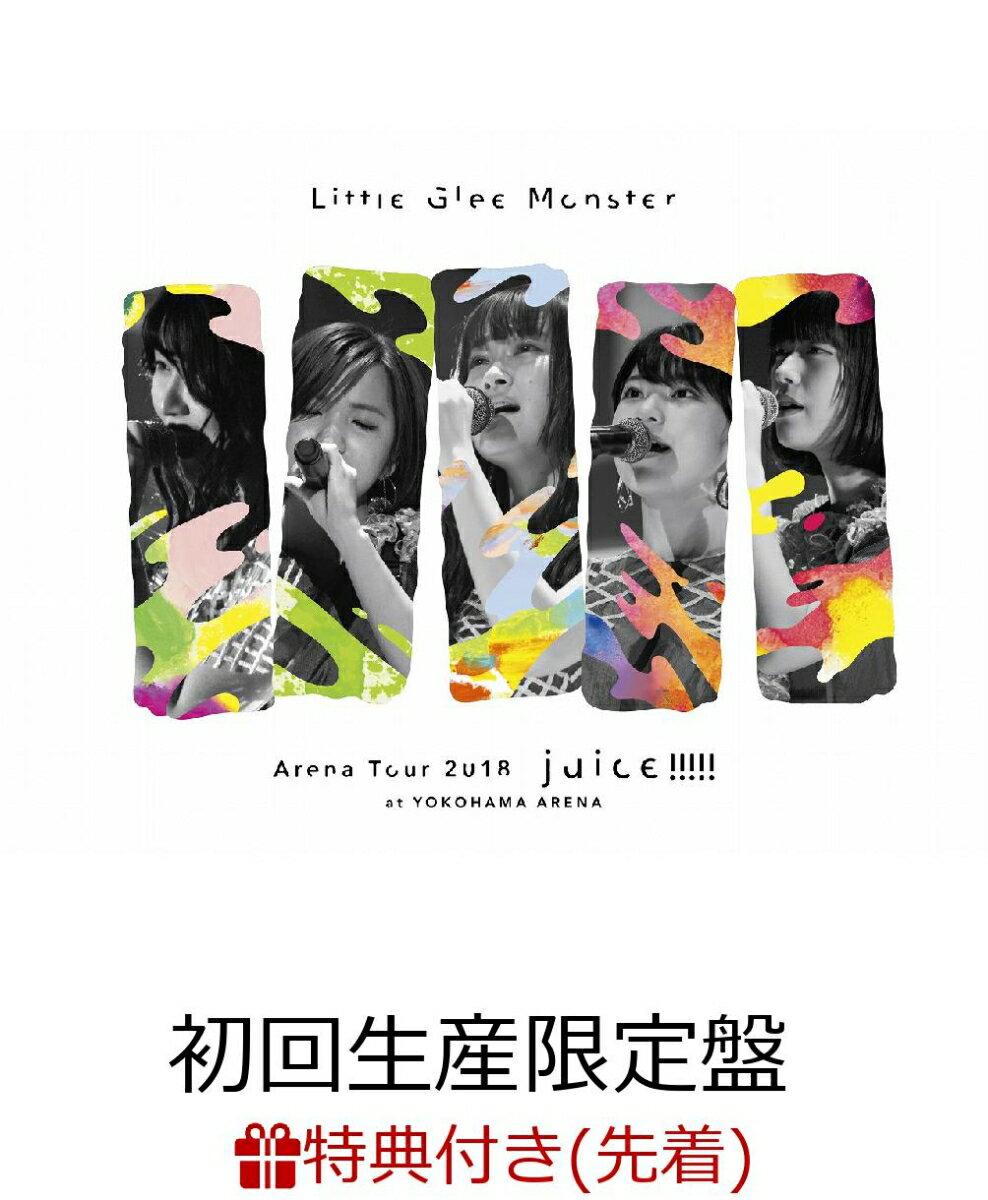 【先着特典】Little Glee Monster Arena Tour 2018 - juice !!!!! - at YOKOHAMA ARENA(初回生産限定盤)(オリジナルステッカー付き)