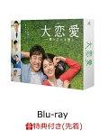 【先着特典】大恋愛〜僕を忘れる君と Blu-ray BOX(B6クリアファイル)【Blu-ray】