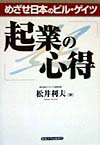 起業の心得 めざせ日本のビル・ゲイツ [ 松井利夫 ]