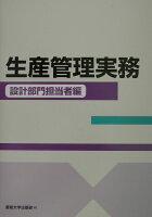 生産管理実務(設計部門担当者編)