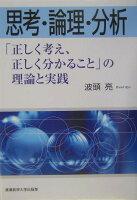 『思考・論理・分析 「正しく考え、正しく分かること」の理論と実践 』の画像