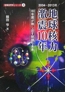 【送料無料】地球核力激震10年
