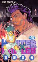 HUNTER×HUNTER(16)画像