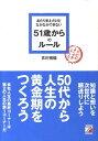 あたりまえだけどなかなかできない51歳からのルール (Asuka business & language book) [ 古川裕倫 ]