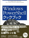 Windows PowerShellクックブック [ リー・ホー...