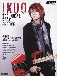 IKUO TECHNICAL ROCK GROOVE