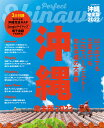 沖縄 完全版2022 (JTBのムック)