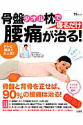 【送料無料】骨盤タオル枕で腰痛が治る!