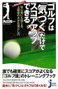 【バーゲン本】ゴルフは気づくだけでスコアアップできるーJC新書 [ 角田 陽一 ]