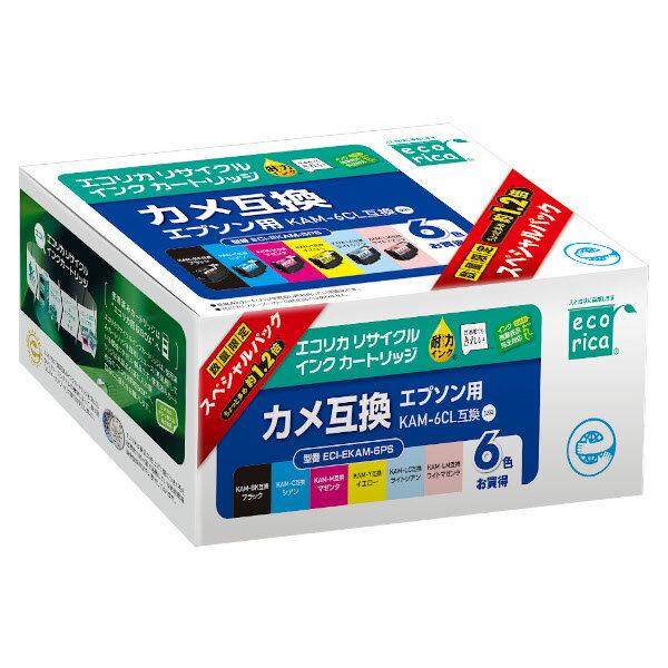 エコリカ エプソン KAM-6CL対応 リサイクルインクカートリッジ 6色セット(染料) ECI-EKAM-6PS