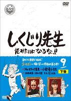 しくじり先生 俺みたいになるな!! DVD 第9巻 下巻