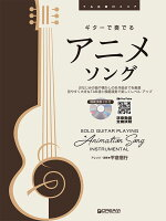 TAB譜付スコア ギターで奏でる/アニメ・ソング[模範演奏CD付]