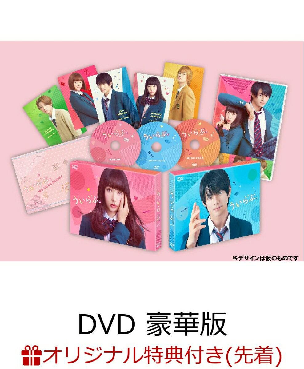 【楽天ブックス限定先着特典】ういらぶ。 DVD 豪華版(オリジナルステッカー付き)
