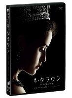 ザ・クラウン シーズン1 DVD コンプリート BOX(初回生産限定)