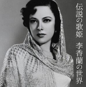 伝説の歌姫 李香蘭の世界 [ 李香蘭 ]