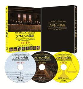 ソロモンの偽証 事件/裁判 コンプリートBOX 3枚組 【Blu-ray】 [ 藤野涼子 ]